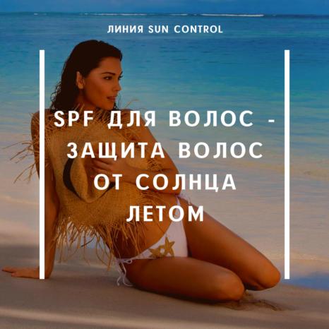 защита волос от солнца летом